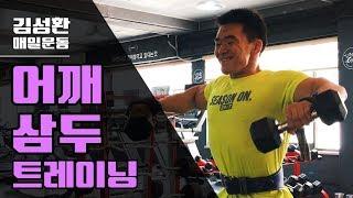 어깨삼두 하는날! 헬스루틴[김성환매일운동]Shoulder, Triceps Workout