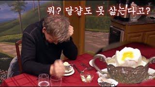 [한글 자막] 달걀도 못 삶는 셰프 땜에 샷건 때리는 고든 램지
