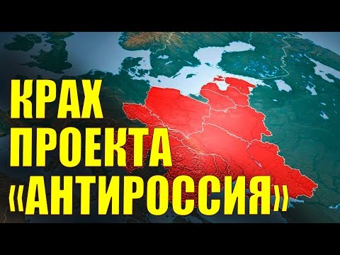 ЕС отказался платить Прибалтике и Польше