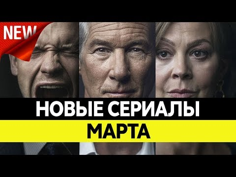 НОВИНКИ СЕРИАЛОВ МАРТ 2019. Самые лучшие сериалы весны 2019 года. Топ сериалов!