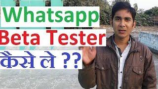 How to become a Whatsapp Beta Tester? Whatsapp beta tester kaisee install kare? व्हट्सएप बीटा