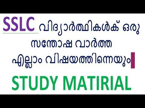SSLC STUDENTS STUDY MATIRIAL || QUESTION POOL || UNIT DETAILS