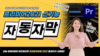 [최초공개] 프리미어프로 자동자막 / 음성인식 / 캡션 편집방법 / 2021 신기능 / Premiere Pro 2021 Speech To Text Tutorial
