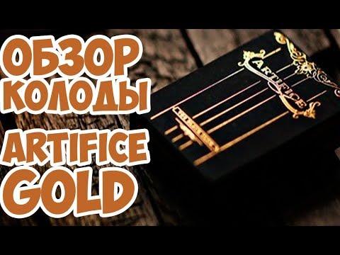 ОБЗОР КОЛОДЫ ARTIFICE GOLD // Deck Review