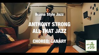 Ikuma Style Jazz 【ALL THAT JAZZ】Choreography: Canary