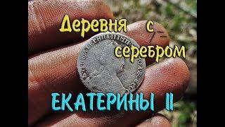 Богатая деревня / Серебро Екатерины II / Весенний поиск монет с металлоискателем minelab