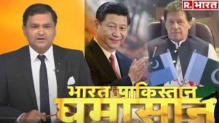 China के सामने भीगी बिल्ली बना Pakistan! देखिए Major Gaurav Arya के साथ Bharat Pakistan Ghamasan