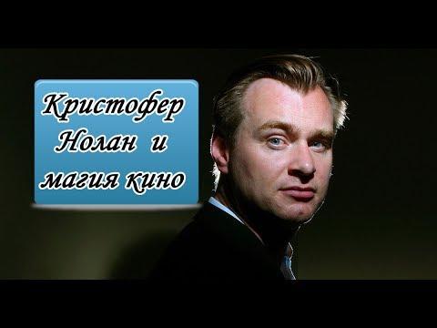 Кристофен Нолан (Christopher Jonathan James Nolan) - Биография режиссёра