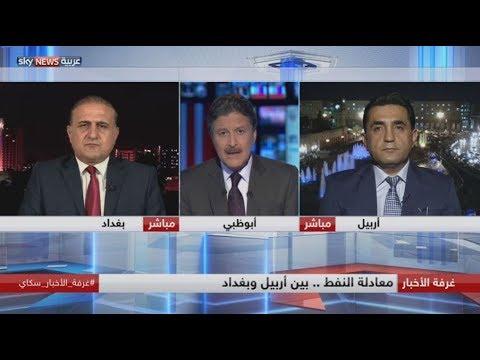 معادلة النفط.. بين أربيل وبغداد  - نشر قبل 4 ساعة