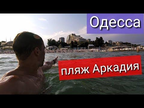 Одесса, пляж Аркадия обзор 2019
