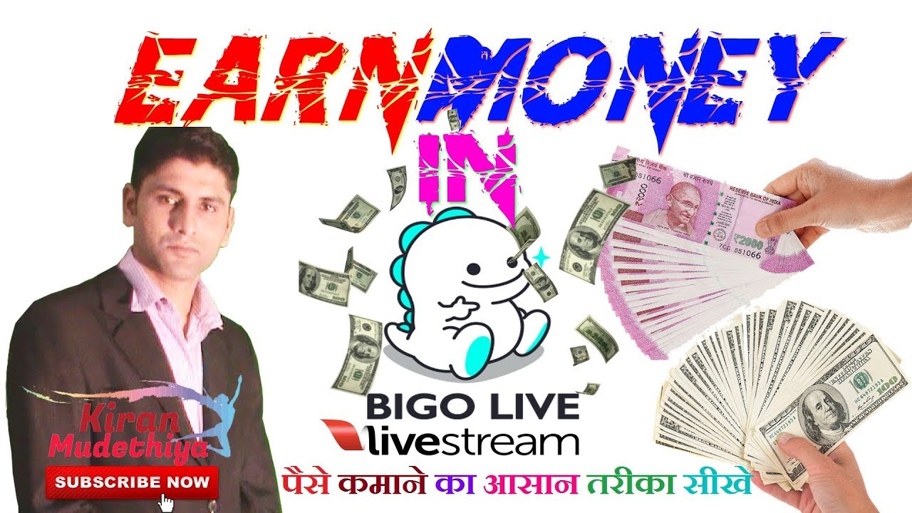 How To Earn Money In Bigo Live App Youtube