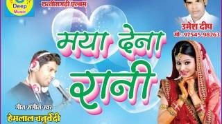 Jable Dekhe Mola Has Ke O New CG Song Hemlal Chaturvedi UMESH DEEP 9754598263