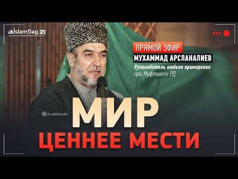 Мир ценнее мести   Прямой эфир   Мухаммад Арсланалиев