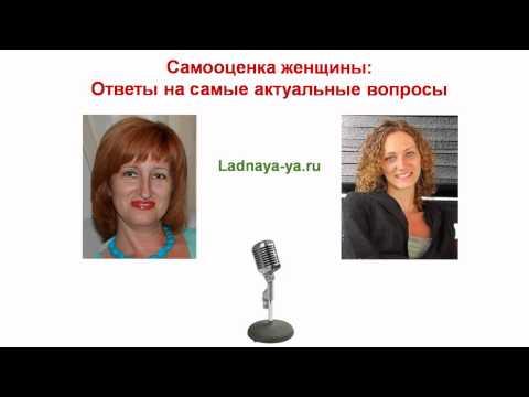 Самооценка женщины: Ответы на актуальные вопросы по теме самооценки женщины