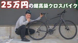 超高級クロスバイク!25万円のお高いクロスバイクを紹介します!