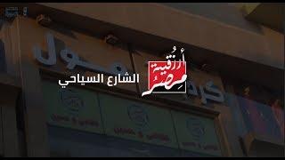 مصر العربية | أرزقية مصر| الشارع السياحي