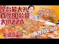 【千千進食中】全臺最大?直徑80公分臺式肉乾PIZZA!!