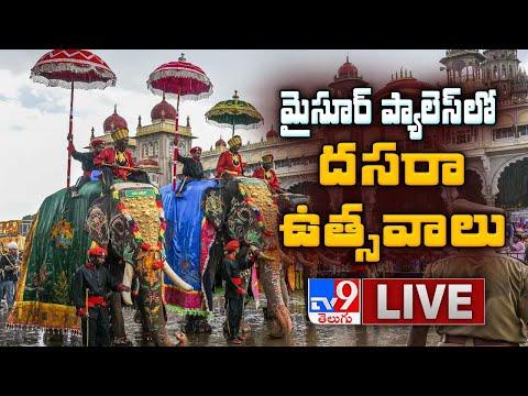 Dasara Celebrations 2020 LIVE    Mysore Palace - TV9