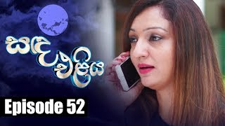 Sanda Eliya - සඳ එළිය Episode 52| 01 - 06 - 2018 | Siyatha TV Thumbnail