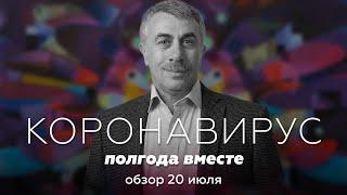 Коронавирус / Обзор 20 июля | Доктор Комаровский