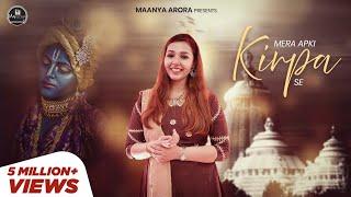 Mera Aap Ki Kripa Se - Maanya Arora | मेरी आपकी कृपा से |