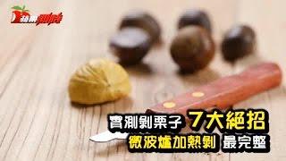 實測剝栗子7大招 微波爐加熱剝最完整 | 台灣蘋果日報 栗子 動画 29