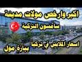 من اكبر وارخص مولات مدينة سامسون التركية بيازة مول ننصحكم بزيارتها