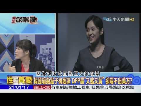 唐慧琳:『民進黨的'三不'原則:「不認錯」、「不反省」、「不抹黑就不會選舉」❗❗❗』