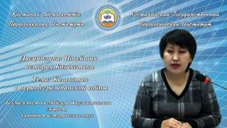 Бекмагамбетова М.Ж. Новейшая история Казахстана.Казахстан в период гражданской войны
