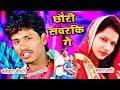 छौरी सवरकी गे - Chhauri Sawarki Ge - Bansidhar Chaudhary & Mamta Mahi