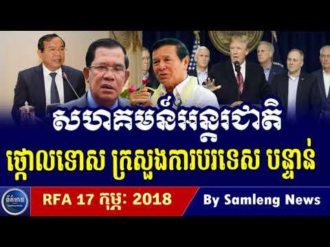 សហគមន៍អន្តរជាតិ ថ្កោលទោសក្រសួងការបរទេសជាបន្ទាន់, Cambodia  News, Khmer News