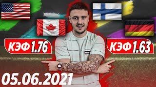 США Канада Финляндия Германия прогноз на сегодня прогноз на футбол