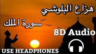 8D USE HEADPHONES 🎧 هزاع البلوشي - سورة الملك 🎧ارتدي سماعتك وعش مع القرآن