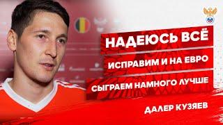 Далер Кузяев Надеюсь все исправим и на ЕВРО сыграем намного лучше
