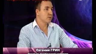 Евгений Грин - Доступно о сложном - Как снять порчу и сглаз. Астро ТВ