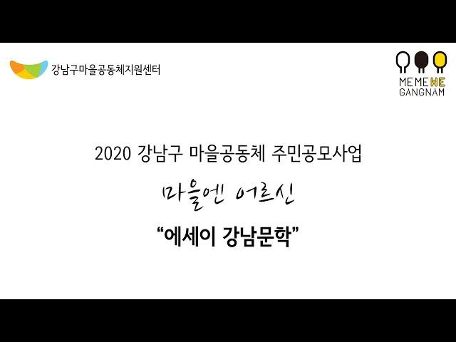 에세이강남문학