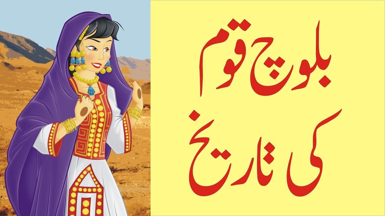 history of baloch tribes in Urdu   Baloch Qom ki tareekh