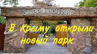 Парк Затерянный мир в Евпатории. В Крыму открыли новый парк для детей.