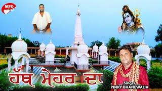 Hatth Mehar Da || Pinky Bhanewalia || Pawan Bhumbla || Jai Baba Gurmukh Das Ji || New Dharmik Song |