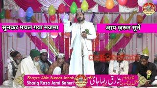 पूरा मजमें में खलवली मच गई इस कलाम को सुनकर || Shariq Raza Jami || Shakir Azhari World