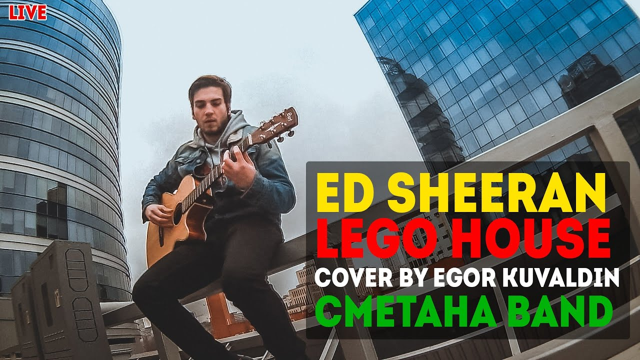 Ed Sheeran Lego House cover by Egor Kuvaldin (СМЕТАНА band ...