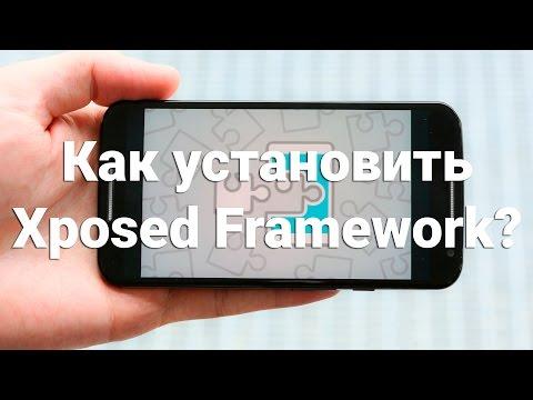 Вопрос: Как использовать Xposed Framework?