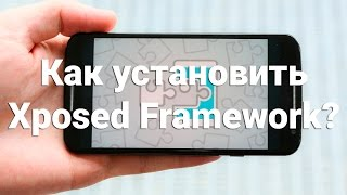 видео Как установить Xposed Framework на Android Lollipop