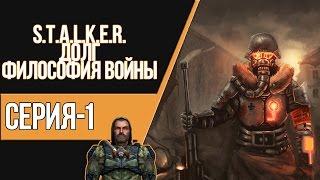 STALKER ДОЛГ. ФИЛОСОФИЯ ВОЙНЫ - НЕМЕЦ ВЫШЕЛ НА ОХОТУ (#1)