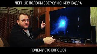 Чёрные полосы на экране в играх и кино - это правильно! Почему?