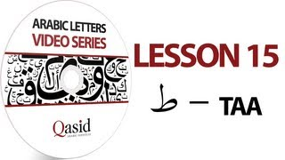 Read and Write Arabic Letters | Lesson 15