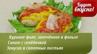 Будет вкусно! 02/04/2014 Куриное филе, запечённое в фольге. Салат с селёдочкой. GuberniaTV