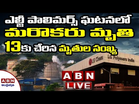 మరొకరు మృతి | Breaking News LIVE | LG Polymers Incident | ABN LIVE teluguvoice