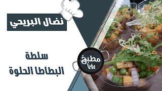سلطة البطاطا  الحلوة - نضال البريحي