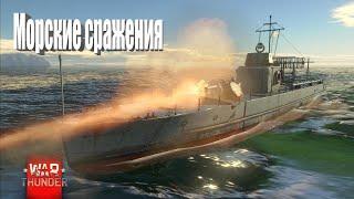 Морские сражения War Thunder(РБ)